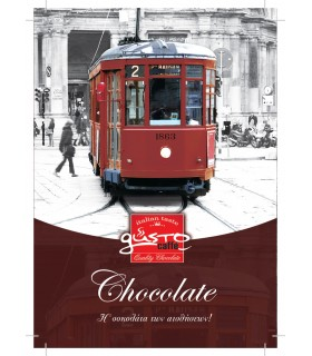 Σοκολάτα Gusto, 500γρ.
